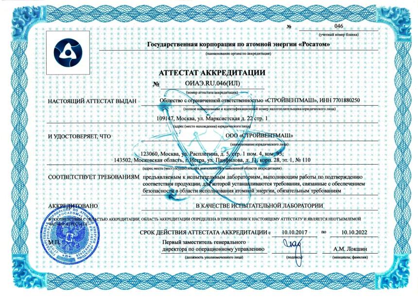 Аттестат аккредитации Лаборатории СТРОЙВЕНТМАШ - РОСАТОМ