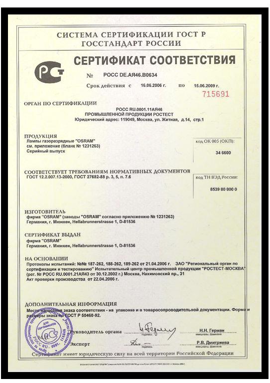 Сберегательный Сертификат бланк скачать - картинка 1