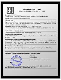 Декларация о соответствии техническому регламенту Таможенного союза.