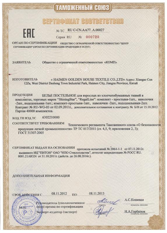 Сертификация товаров 620 от 7 сертификация оконного бруса