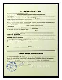 Единый реестр зарегистрированных деклараций о соответствии