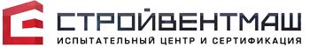 Сертификационный испытательный центр «СТРОЙВЕНТМАШ»