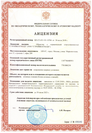 Лицензия на сооружение блоков атомных станций в части оказания услуг эксплуатирующей организации