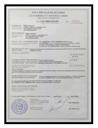 Сертификат соответствия (сертификат соответствия ГОСТ Р).