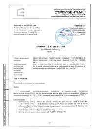 Испытания для получения сертификата сейсмостойкости.