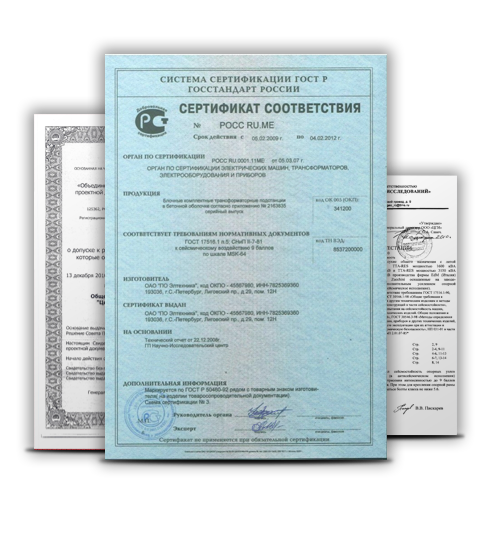 Сертификат сейсмостойкости