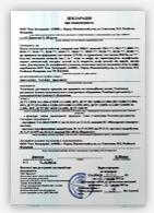 Сертификат на электрику