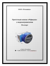 паспорт технического устройства образец - фото 3