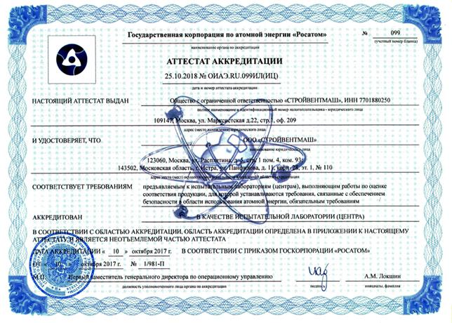 Аттестат аккредитация РОСАТОМ испытательной лаборатории