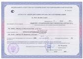 Аттестат акредитации органа по сертификации продукции