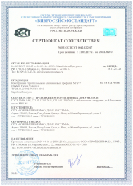 Сертификат сейсмостойкости ВИБРОСЕЙСМОСТАНДАРТ